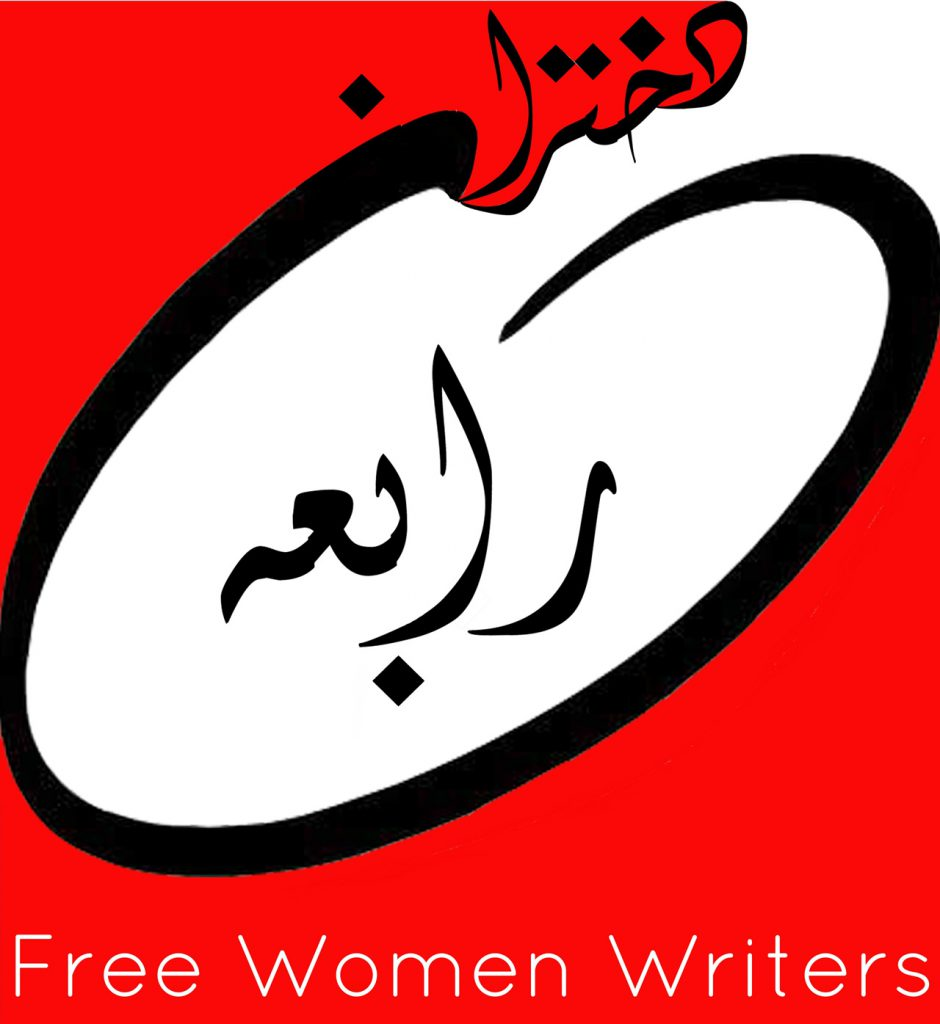 freewomenwriters